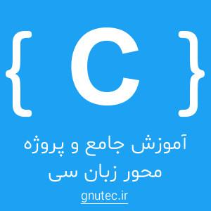 دوره آموزش زبان برنامه نویسی C به صورت ویدیویی همراه با مثال های متنوع