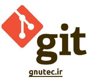نرم افزار کنترل کدها گیت (git) قسمت دوم