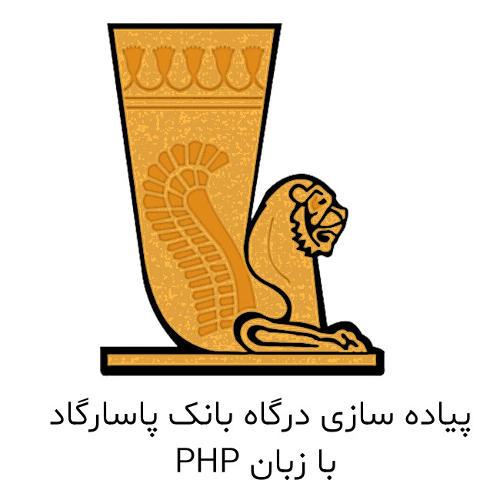 پیاده سازی درگاه بانک پاسارگاد پی اچ پی